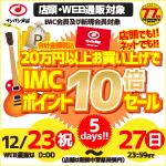 20万円以上お買い上げでIMC会員ポイント10倍セール