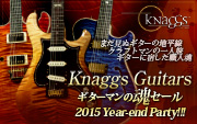 Knaggs Guitars ギターマンの魂セール 2015 Year-end Party!!!
