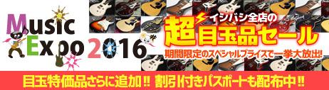 Music Expo 2016 目玉特価品さらに追加!! 割引付きパスポートも配布中!!