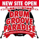 イシバシ楽器|ドラム専門情報サイト「Drum Groove Paradise」