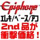 Epiphone アウトレット大量入荷!エレキ、ベース、アコが9,980円~!?