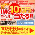 店頭限定!エントリーしてIMCポイント10万円分当たる!(2/1-2/29分)