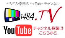 イシバシ楽器の動画チャンネル「1484TV」