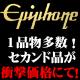 Epiphone アウトレット続々入荷!エレキ、ベース、アコが超絶お買得!