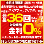 全商品対象クレジット24回まで金利0%+30万円以上のギター&ベースは36回まで!