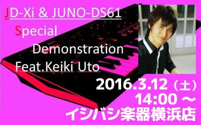 宇都圭輝さんが登場!!JD-Xi & JUNO-DSの豪華イベント