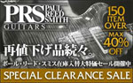 PRS SPECIAL CLEARANCE SALE 2016