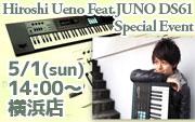 JUNO-DS61のスペシャルイベント開催