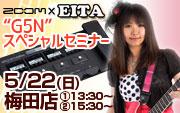 EITA×ZOOMスペシャルセミナー開催