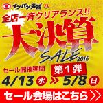 イシバシ大決算SALE2016 全店一斉クリアランス