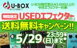 USEDエフェクター送料無料キャンペーン!!