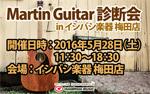 集え!Martin愛好家! Martin Guitar 診断会 in イシバシ楽器 梅田店