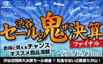 『セールの鬼ザ決算2016』|イシバシ楽器渋谷店
