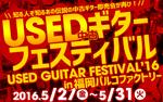USEDギターフェスティバル2016|福岡パルコ店
