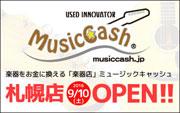 『イシバシ・ミュージックキャッシュ札幌店』オープン