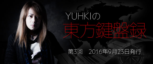 YUHKIの東方鍵盤録 第3回