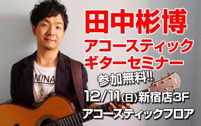 田中彬博(たなかあきひろ)氏によるミニライブ&クリニック開催決定!!
