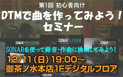 第1回「初心者向け:DTMで曲を作ってみよう~セミナー」開催!