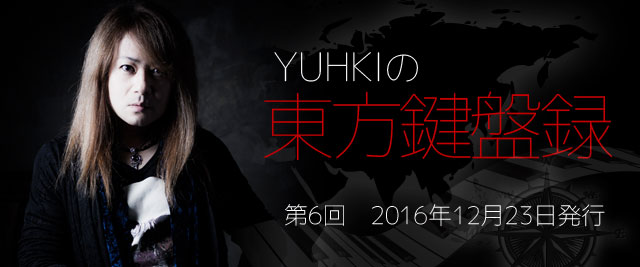 YUHKIの東方鍵盤録 第6回