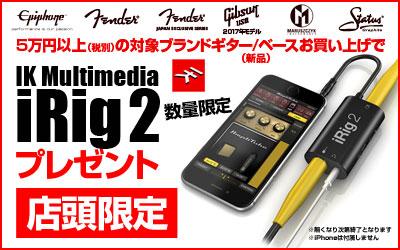 iRig2 繝励Ξ繧シ繝ウ繝医く繝」繝ウ繝壹�シ繝ウ