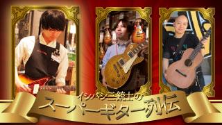 イシバシ三銃士のスーパーギター列伝