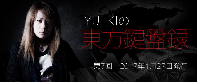 YUHKIの東方鍵盤録 第7回