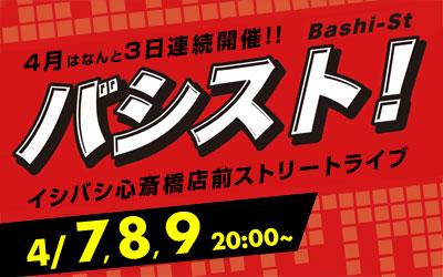 心斎橋店前ストリートライブ『バシスト』4月はなんと3日連続開催です!!
