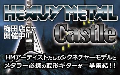 梅田店・ヘビーメタルキャッスル!! HMシグネチャー&変形モデル大集結!