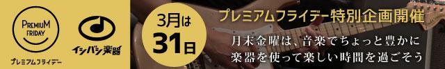 イシバシ楽器のプレミアムフライデー特別企画開催★3月は31日