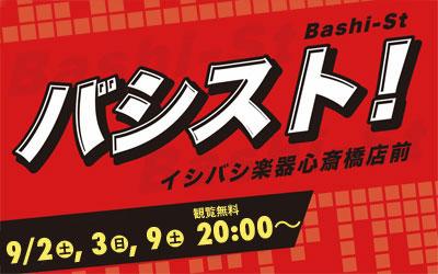 心斎橋店前ストリートライブ『バシスト』9月のスケジュール