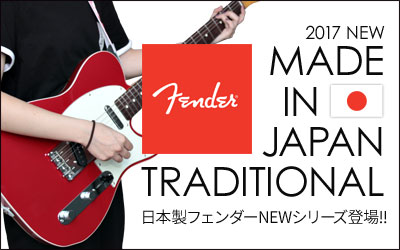 Fender Made in Japan Traditional シリーズ登場!
