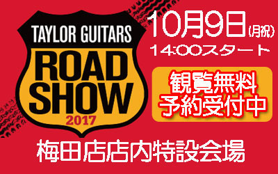 Taylor Guitars Road Show in 梅田店!