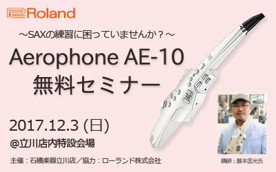 立川店 Roland Aerophone AE-10 無料セミナー
