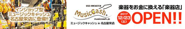 インショップ型MC名古屋栄店オープン!