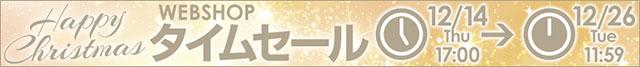 WEBSHOP限定 タイムセール 12/26 12時まで