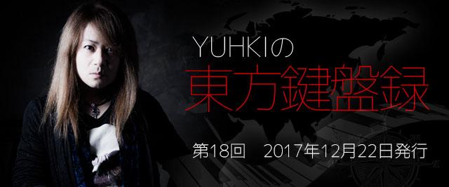 YUHKIの東方鍵盤録 第18回