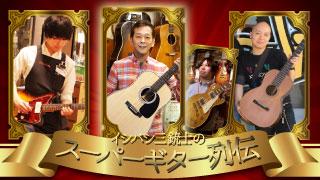 イシバシ三銃士のスーパーギター列伝・番外編