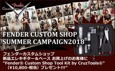 イシバシ楽器 FENDER CUSTOM SHOP SUMMER CAMPAIGN2018