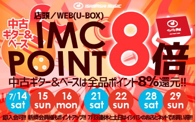 7月3連休土日はお店もネットも!中古ギター&ベースIMCポイント8倍!