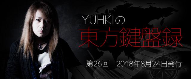 YUHKIの東方鍵盤録 第26回