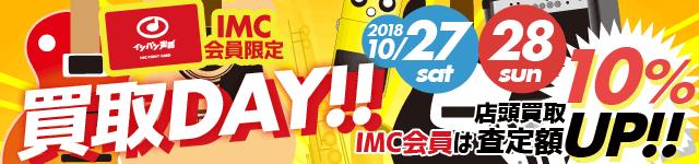 土日は買取りDAY!! 店頭買取査定額10%UP!!!