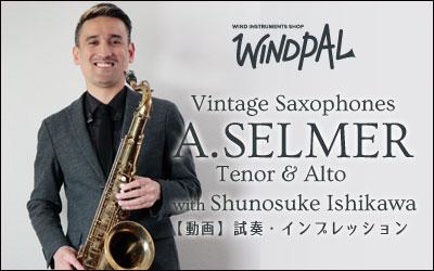 「Vintage Saxophone Showcase」デモンストレーション|御茶ノ水 WINDPAL