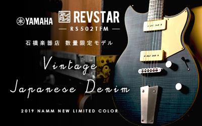 【石橋楽器店 数量限定モデル】 YAMAHA / REVSTAR RS502TFM - VINTAGE JAPANESE DENIM