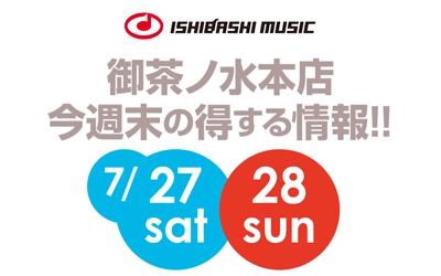 イシバシ楽器御茶ノ水本店・今週末の得する情報(7/27・28)