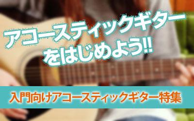 これからはじめる!!『入門アコースティックギター』特集