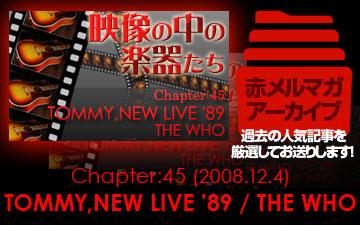 アーカイブ/映像の中の楽器たち [Chapter:45 TOMMY,NEW LIVE '89 / THE WHO]