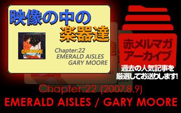 アーカイブ/映像の中の楽器たち [Chapter:22 EMERALD AISLES / GARY MOORE]