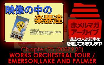アーカイブ/映像の中の楽器たち [Chapter:25 WORKS ORCHESTRAL TOUR / EMERSON,LAKE AND PALMER]