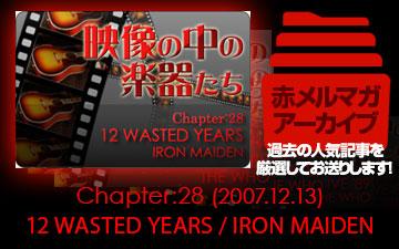 アーカイブ/映像の中の楽器たち [Chapter:28 12 WASTED YEARS / IRON MAIDEN]