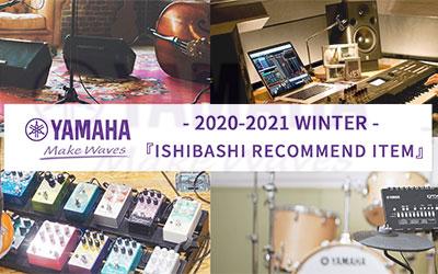 『YAMAHA MAKE WAVES』ISHIBASHI RECOMMEND ITEM